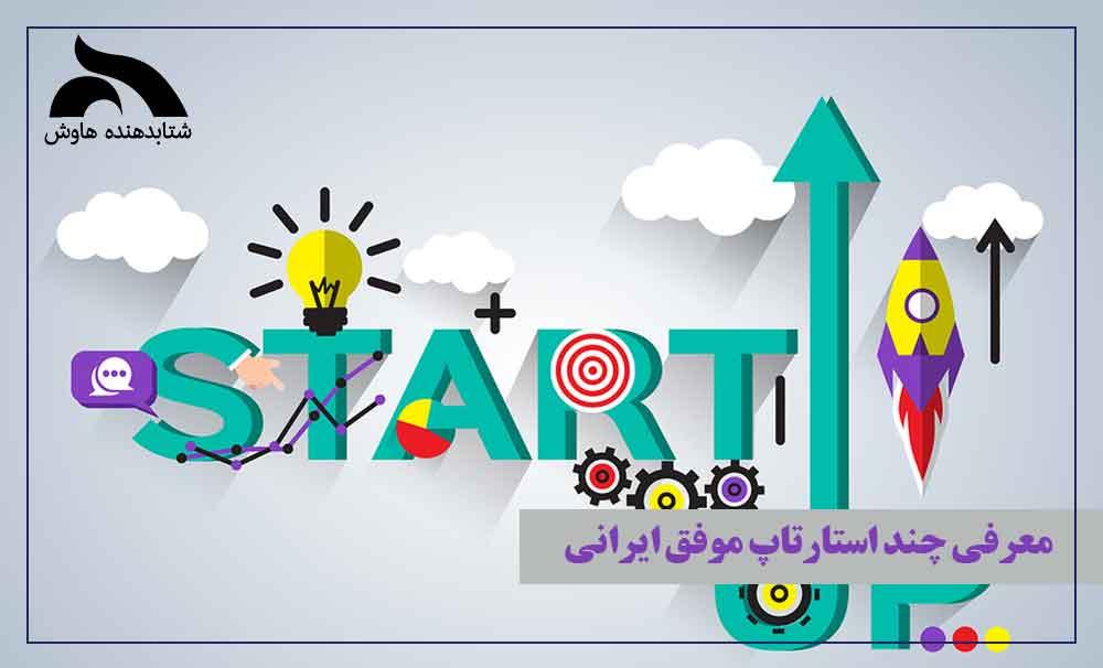 معرفی چند استارتاپ موفق ایرانی
