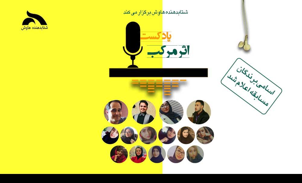 اسامی برندگان مسابقه پادکست اثرمرکب