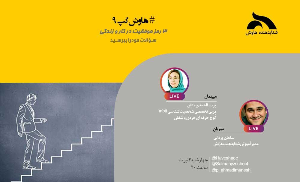 گفتگوی آقای سلمان یزدانی با خانم پریسا احمدی منش