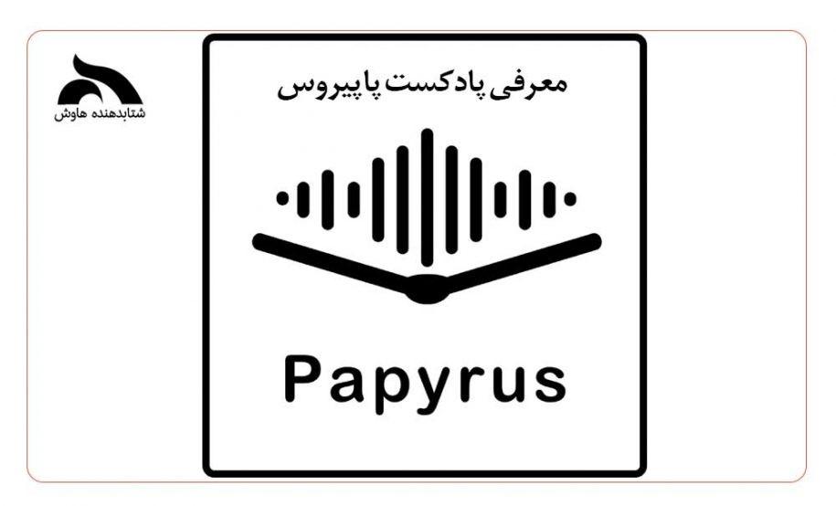 پادکست پاپیروس
