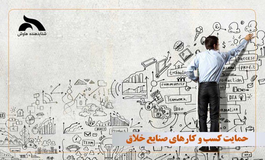 حمایت کسب و کارهای صنایع خلاق
