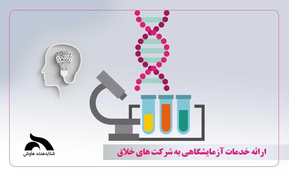 ارائه خدمات آزمایشگاهی به شرکت های خلاق