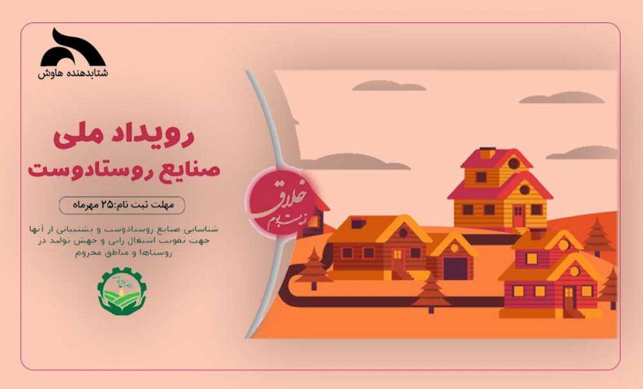 رویداد ملی صنایع روستادوست