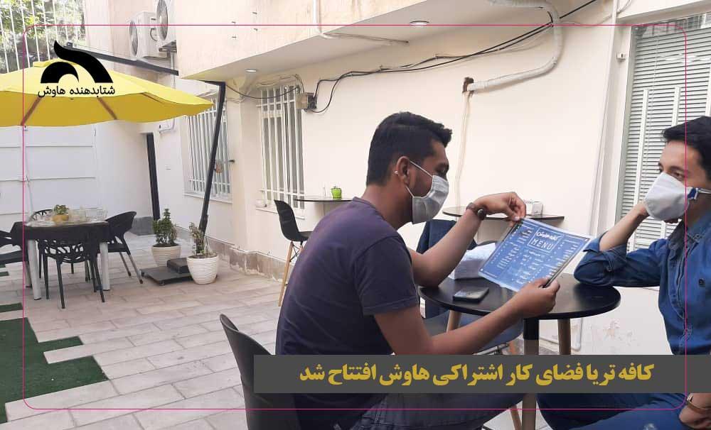 افتتاح کافه تریای فضای کار اشتراکی هاوش