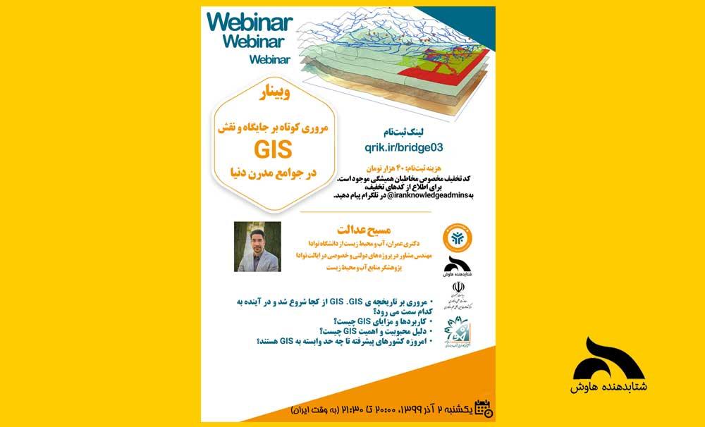 وبینار«مروری کوتاه بر جایگاه و نقش GIS در جوامع مدرن دنیا»
