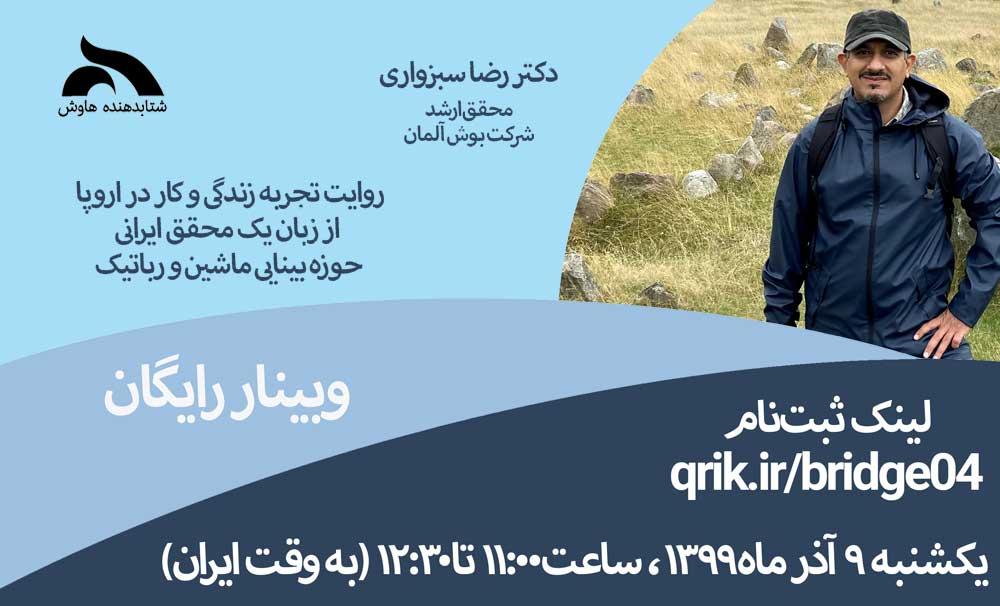 وبینار«روایت تجربه زندگی و کار در اروپا از زبان یک محقق ایرانی حوزه بینایی ماشین و رباتیک»