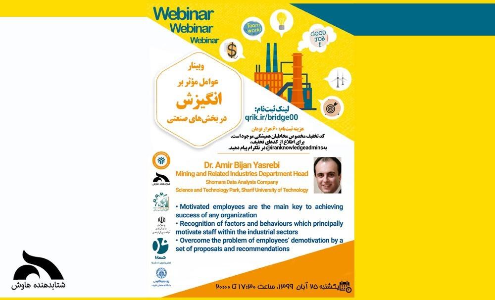 وبینار«عوامل مؤثر بر انگیزش در بخشهای صنعتی»