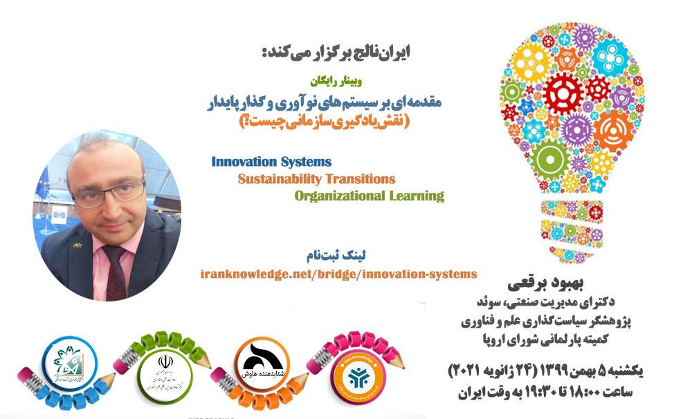 وبینار مقدمهای بر سیستمهای نوآوری و گذار پایدار (نقش یادگیری سازمانی چیست؟)